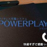 PowerPlayレビュー