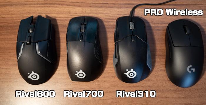 PRO WirelessとRivalシリーズのマウスを比較