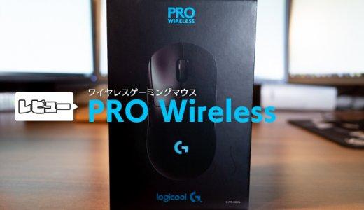 超軽量のLogicool G「PRO Wireless」が最高のマウスだった
