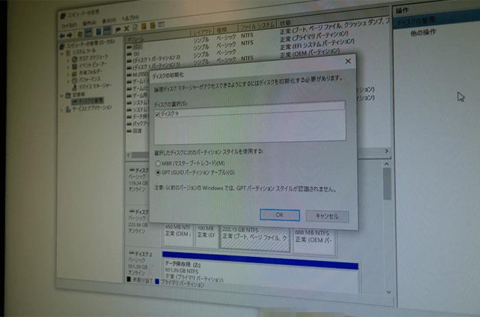 裸族のカプセルホテルに接続したHDDをフォーマットした