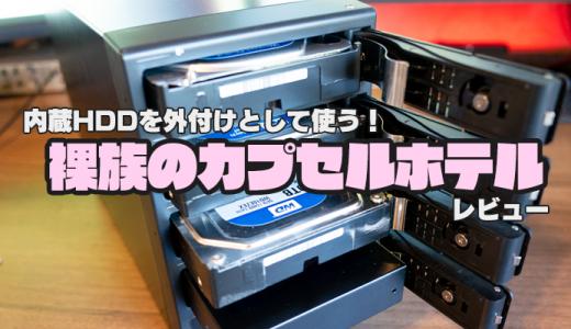 「裸族のカプセルホテルVer.2」レビュー 内蔵HDDやSSDを外付けで使う!