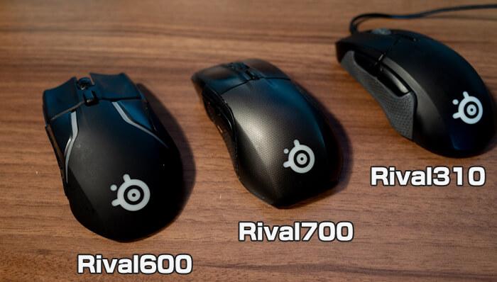 rival310、rival700、rival600の比較