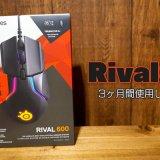Rival600を3ヶ月間使用したレビュー