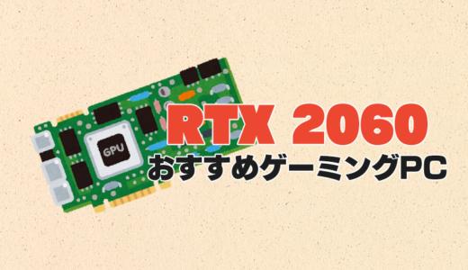 GeForce RTX 2060搭載のおすすめゲーミングPC