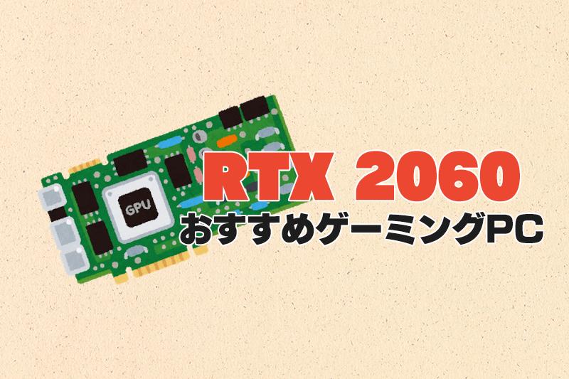 RTX 2060搭載のおすすめゲーミングPC