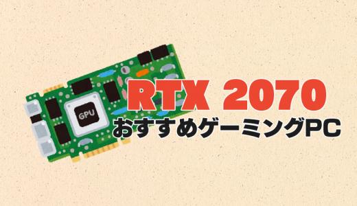 GeForce RTX 2070搭載のおすすめゲーミングPC