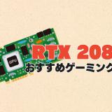 RTX2080搭載のゲーミングPC
