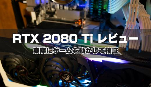 RTX 2080 Tiの性能を実際に検証!GTX 1080 Tiと比較します!