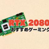 RTX2080Ti搭載のおすすめゲーミングPC