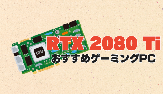 GeForce RTX 2080 Ti搭載のおすすめゲーミングPC