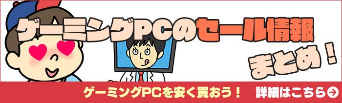 ゲーミングPCのセール情報