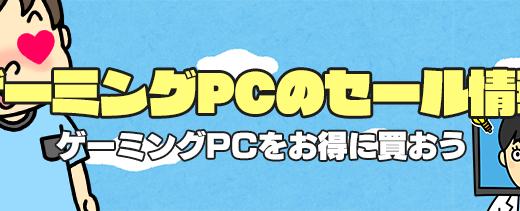 【2019年6月】ゲーミングPCのセール情報!おすすめのモデルを紹介するよ!