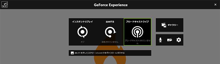 ShadowPlayの設定画面