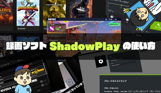 【ShadowPlay】ヘビーユーザーが教えるShadowPlayの使い方