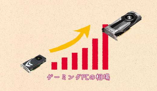 ゲーミングPCの相場 ゲーミングPC購入にはいくらあれば足りる?