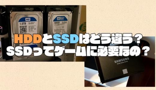 HDDとSSDはどう違う?ゲーミングPCにSSDは必要?