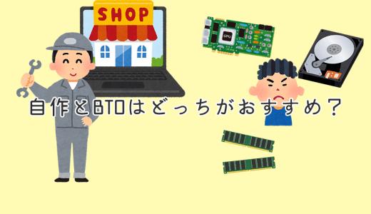自作PCとBTOを比較!自作PCとBTOのメリット・デメリット